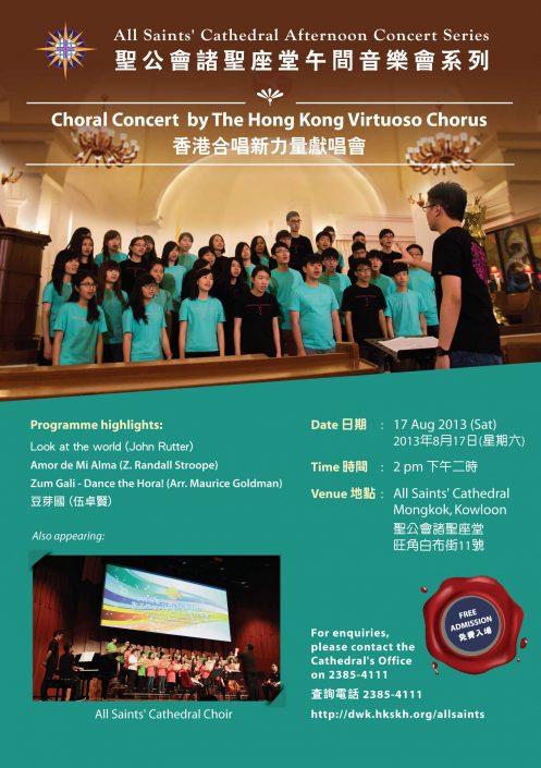 HKVC 17 Aug concert